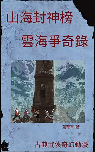 LOTO VOL 5: Traditional Chinese Comic Manga Edition...